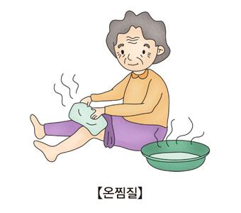 무릎에 온찔질을 하고 있는 할머니