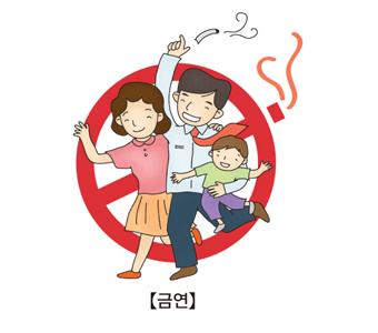 금연으로 인해 가족이 행복해 하는 이미지