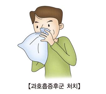 비닐봉지 안으로 공기를 호흡시켜 과호흡증후군 처치를 하고 있는 남성